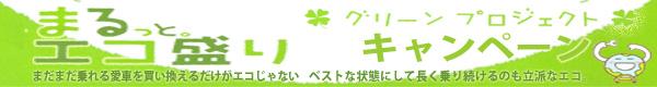 まるっとエコ盛り「グリーンプロジェクトキャンペーン」
